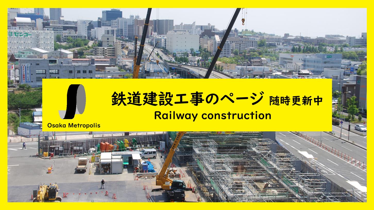 鉄道建設工事のページ