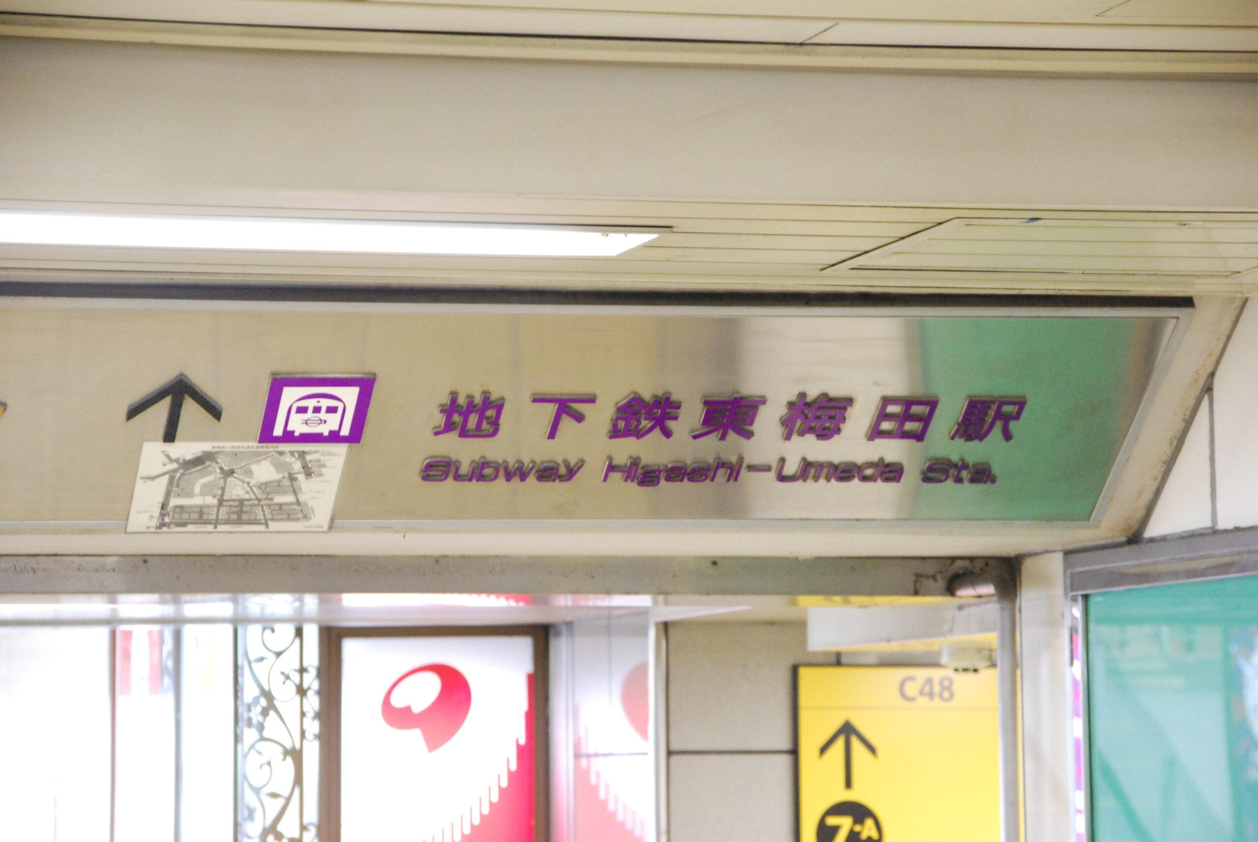 アイキャッチ梅田三駅の周辺にあるマルコ・ひげ文字を探せ!